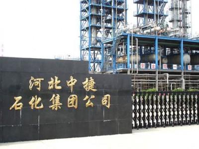 河北中捷石化集团
